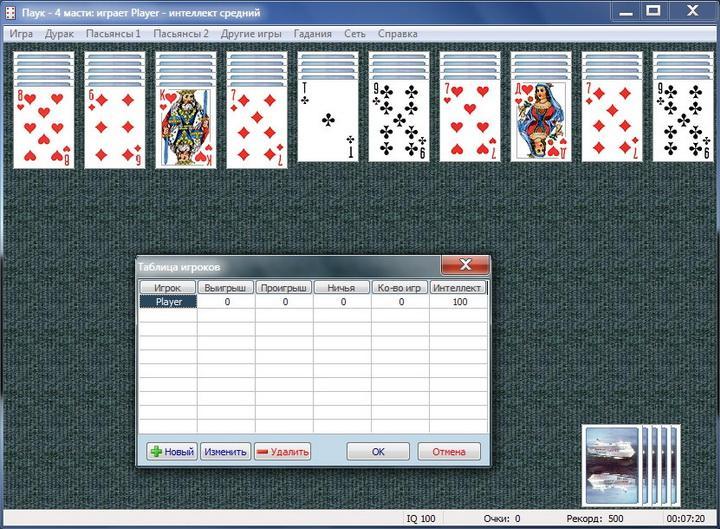 Скриншот 3:Карточная игра в дурака 7.2 PC Лицензи.
