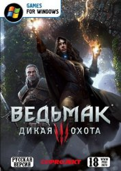 Скачать The Witcher 3: Wild Hunt на компьютер