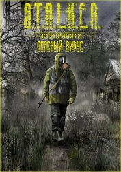 S.T.A.L.K.E.R.: Call of Pripyat - Опасный Вирус
