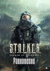 S.T.A.L.K.E.R.: Shadow of Chernobyl - Равновесие