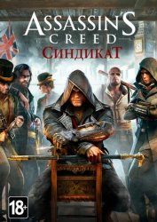 Скачать Assassin's Creed: Syndicate на компьютер