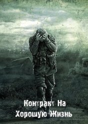 S.T.A.L.K.E.R.: Call of Pripyat - �������� �� ������� �����