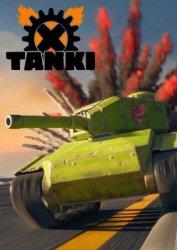 Скачать Tanki X на компьютер