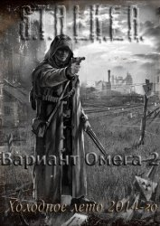 Скачать S.T.A.L.K.E.R.: Shadow of Chernobyl - Вариант Омега 2.  ... на компьютер