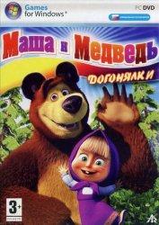 Скачать Маша и медведь - Антология на компьютер