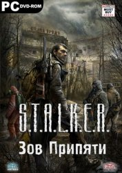 Скачать S.T.A.L.K.E.R.: Call of Pripyat Bundle Edition на компьютер