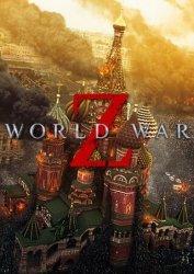 Скачать World War Z на компьютер